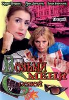 Возьми меня с собой (2008)