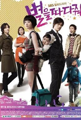 Постер фильма Звездопад (2010)