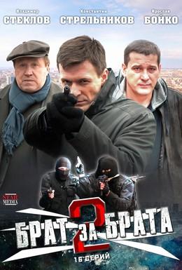 Постер фильма Брат за брата 2 (2012)