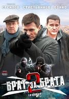 Брат за брата 2 (2012)