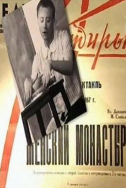 Постер фильма Женский монастырь (1971)
