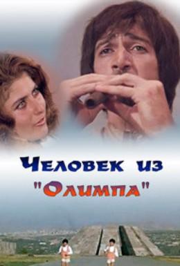 Постер фильма Человек из Олимпа (1974)