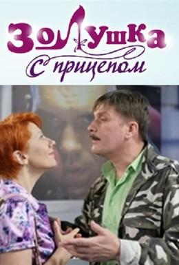 Постер фильма Золушка с прицепом (2010)
