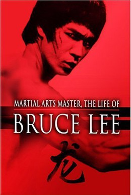 Постер фильма Жизнь Брюса Ли (1994)
