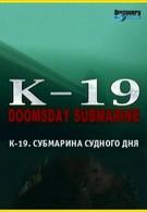 К-19-субмарина судного дня (2002)