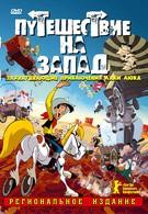 Путешествие на запад (2007)
