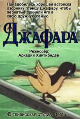 Постер фильма Джафара (1951)