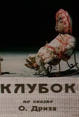 Постер фильма Клубок (1968)
