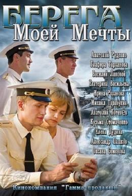 Постер фильма Берега моей мечты (2013)