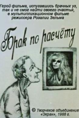 Постер фильма Брак по расчёту (1988)
