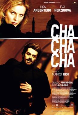 Постер фильма Ча-ча-ча (2013)
