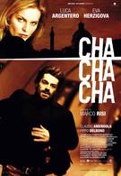 Ча-ча-ча (2013)
