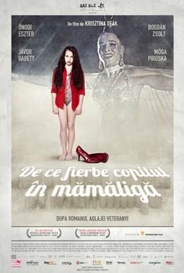 Постер фильма Аглая (2012)