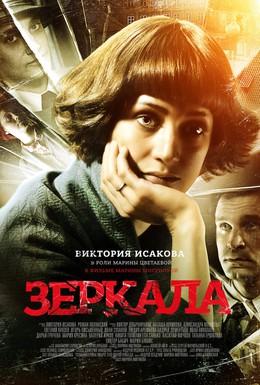 Постер фильма Зеркала (2013)