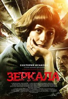 Зеркала (2013)