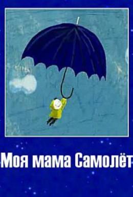 Постер фильма Моя мама самолёт (2012)