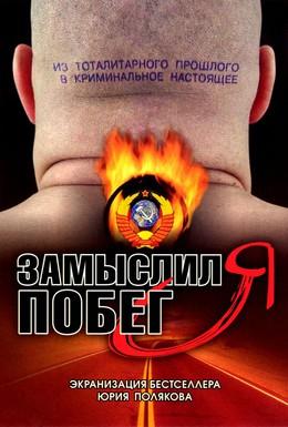 Постер фильма Замыслил я побег... (2004)