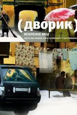Постер фильма Дворик (2010)
