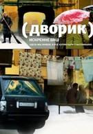 Дворик (2010)