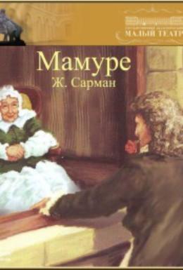 Постер фильма Мамуре (1979)