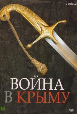 Постер фильма Война в Крыму. Все в дыму (2005)