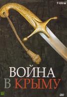 Война в Крыму. Все в дыму (2005)