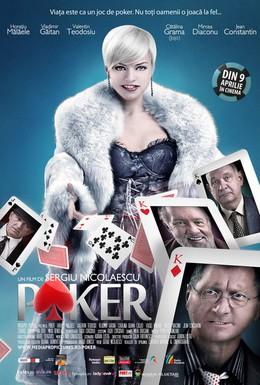Постер фильма Покер (2010)