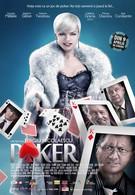 Покер (2010)