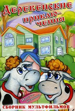 Постер фильма Дядя Федор, Пес и Кот. Мама и папа (1976)