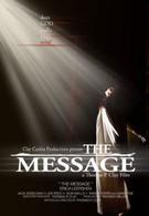 Послание (2012)