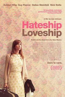 Постер фильма От ненависти до любви (2013)