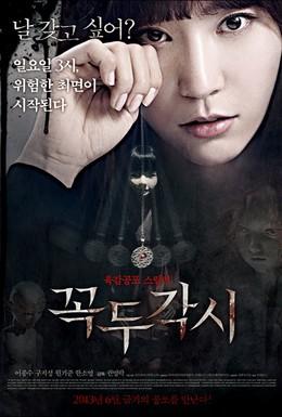 Постер фильма Марионетка (2013)