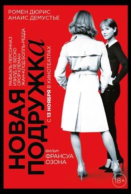 Постер фильма Новая подружка (2014)