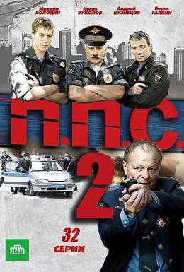Постер фильма ППС 2 (2013)