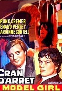 Постер фильма Остановись в падении (1970)