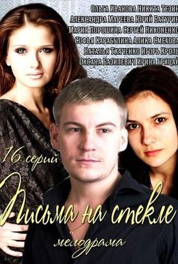 Постер фильма Письма на стекле (2014)