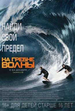 Постер фильма На гребне волны (2015)