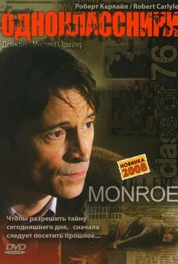 Постер фильма Одноклассники (2005)