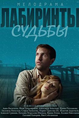 Постер фильма Лабиринты судьбы (2014)