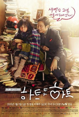 Постер фильма Сердцем к сердцу (2015)