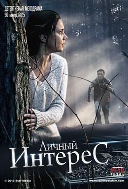 Постер фильма Личный интерес (2015)