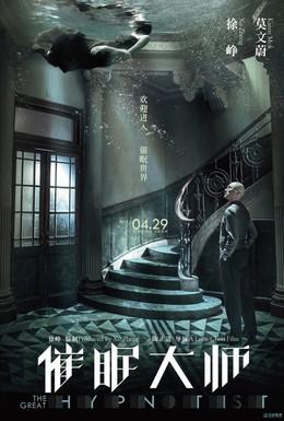 Постер фильма Великий гипнотизёр (2014)