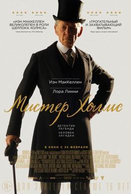 Постер фильма Мистер Холмс (2015)