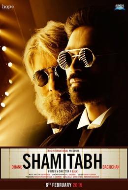 Постер фильма Шамитабх (2015)