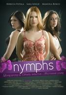 Нимфы (2013)