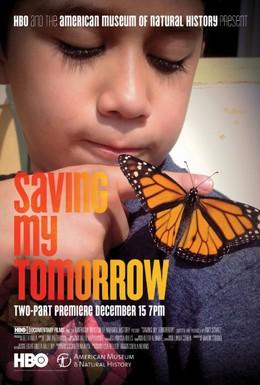 Постер фильма Спасите наше завтра (2014)