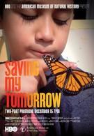 Спасите наше завтра (2014)