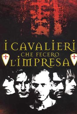 Постер фильма Рыцари крестового похода (2001)
