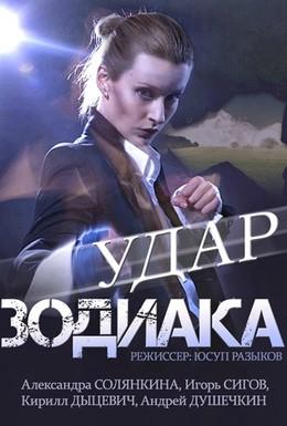 Постер фильма Удар Зодиака (2015)