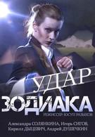 Удар Зодиака (2015)